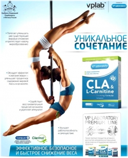 VP Laboratory CLA + L-Carnitine (45 капс.)