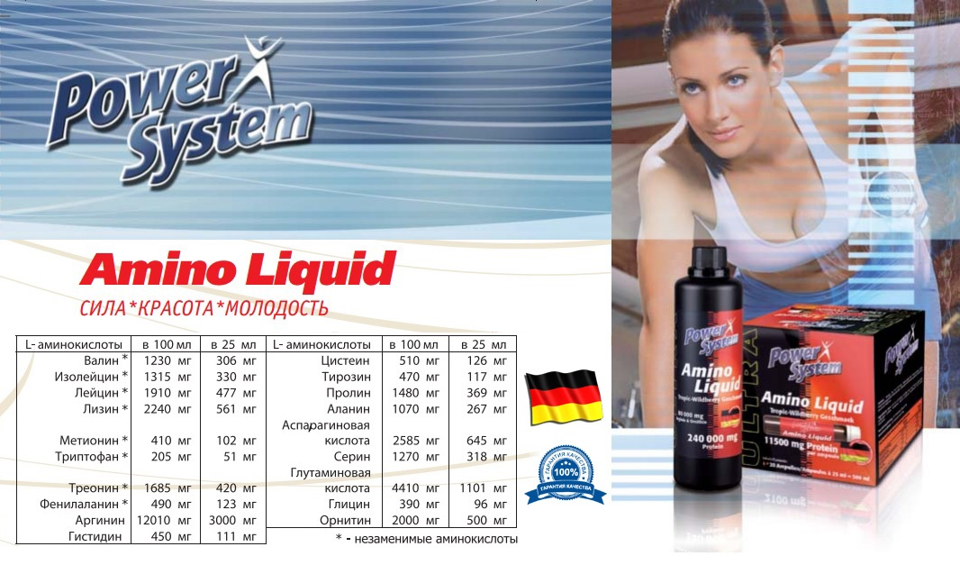 Power System Amino Liquid